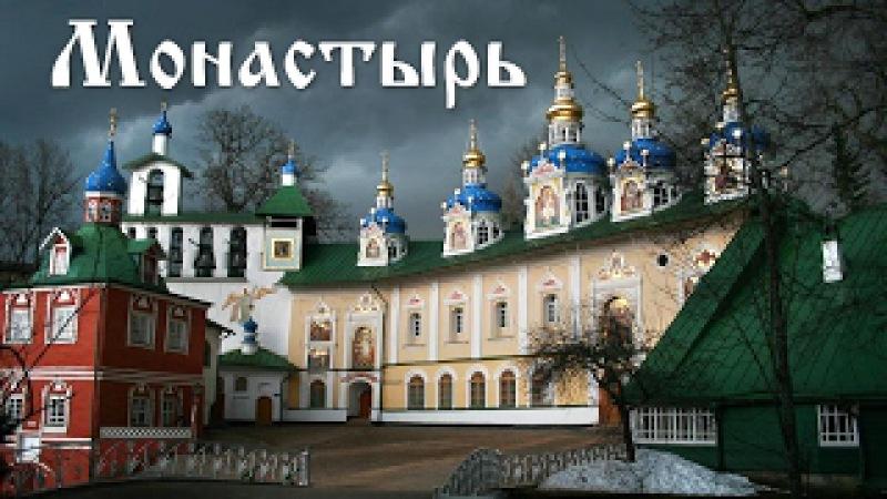 Монастырь / фильм епископа Тихона (Шевкунова)