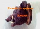"Резьба  по  дереву : "" Кабан "" Wood carving wild "" boar """