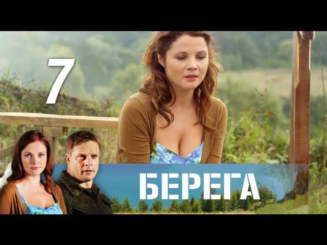 Берега - 7 серия (2013)