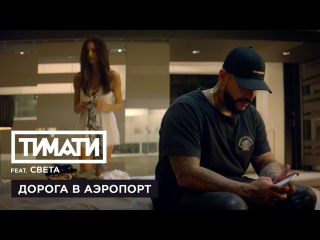 Тимати feat. Света - Дорога в аэропорт (Музыка. Мотор!)