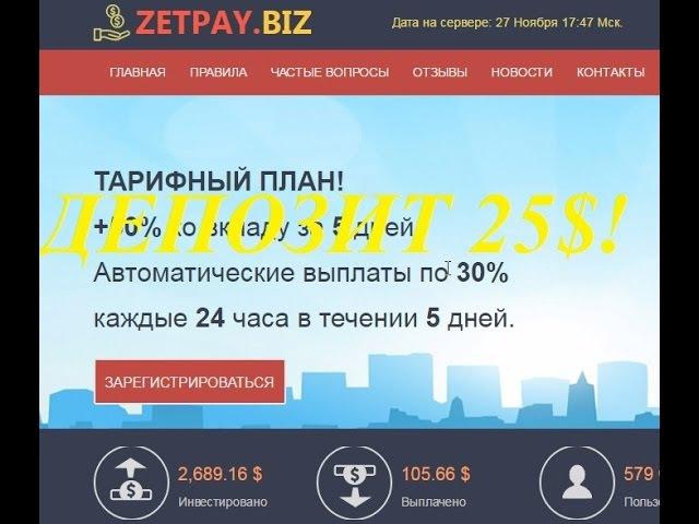 Zetpay - Заработок 2016!Депозит 25$