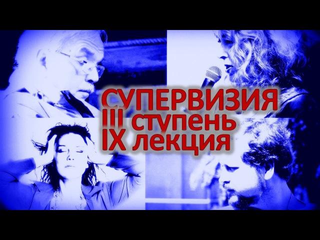 Основы супервизии Елена Калитиевская лекция на 3 ступени