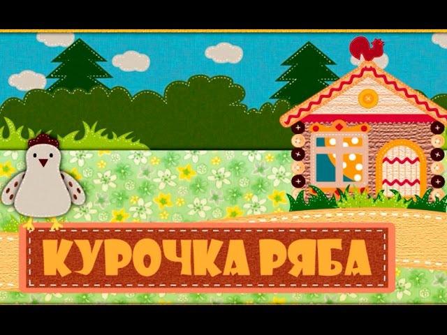 Курочка Ряба ✿ Сказки Для Детей ✿ Игры Мультики ✿ сказка