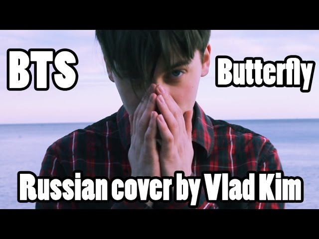 BTS - BUTTERFLY (RUSSIAN COVER BY VLAD KIM)