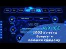Заработок в интернете VIX ICE! Бонус 100 Gh/s мощности! ДЕПАЗИТ 15$