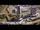 Солнечный Челябинск с высоты в 4K DJI Mavic Pro DJI Osmo