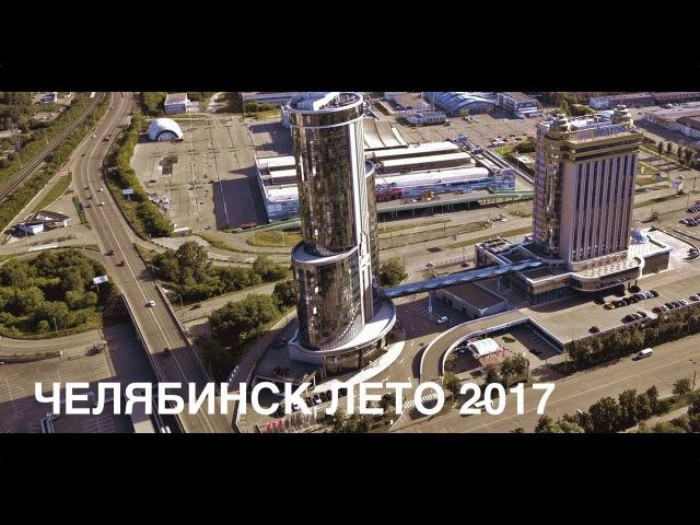 Солнечный Челябинск с высоты в 4K | Best of Chelyabinsk city (Russia, South Ural )