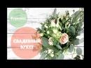 Флористика Как сделать свадебный букет 🌿