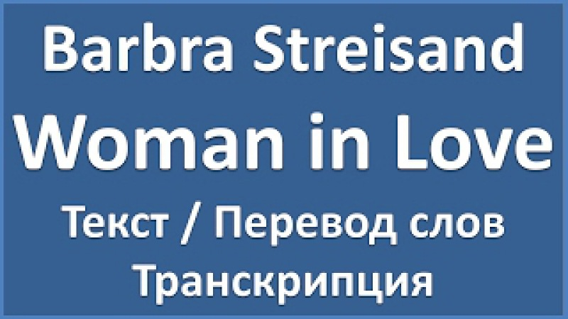 Barbra Streisand - Woman in Love (текст перевод и транскрипция слов)