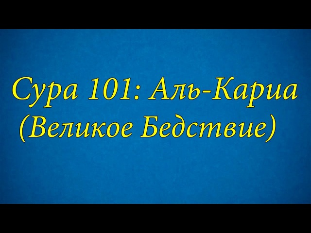 Ахьмад Гулиев Сура 101: Аль-Кариа (Великое Бедствие)