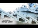 Вторая жизнь ракетного крейсера Маршал Устинов Second life missile cruiser Marshal Ustinov
