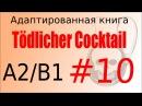 Tödlicher Cocktail (A2/B1). Глава 10 - учить немецкий язык
