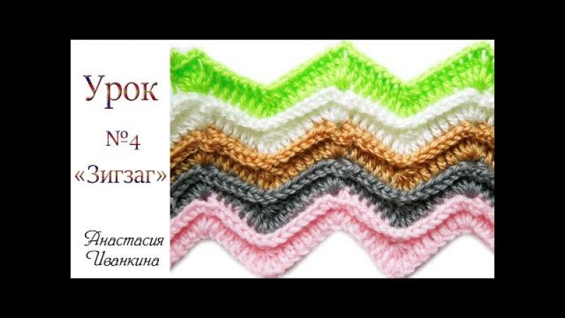 Интересный узор Зигзаг крючком МК. Уроки вязания крючком для начинающих / Pattern crochet DIY