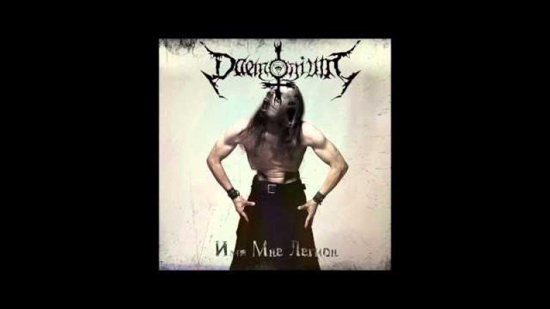Daemonium - Бесноватый [Имя мне Легион] 2014