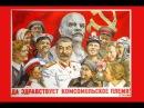 Поздравление с Днём Комсомола