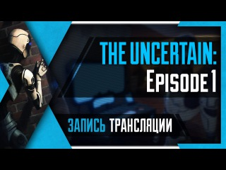 PHombie против The Uncertain: Episode 1 - The Last Quiet Day!