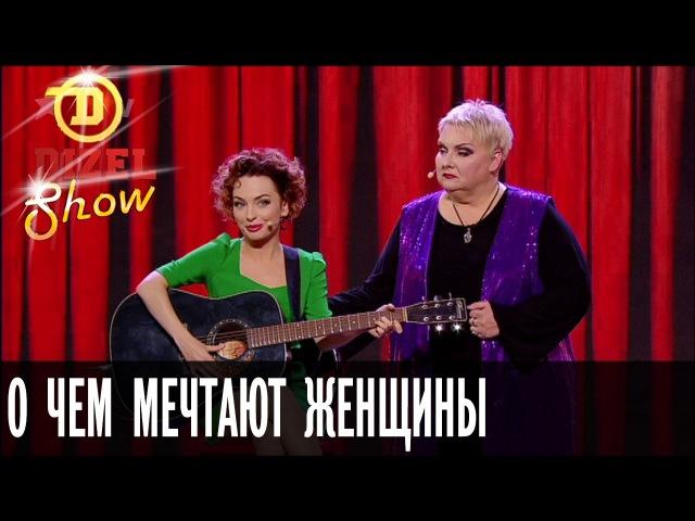 Тайные женские желания Дизель Шоу выпуск 19 04 11 16 Юмор ICTV