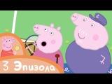 Свинка Пеппа - Бабушка Свинка и Дедушка Свин - Сборник (3 эпизода) | Пепа | Пэпа | Пэппа | Peppa Pig