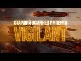 Руководство по старшему имперскому эсминцу Vigilant