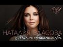 Наталия Власова Мне не хватает тебя Премьера клипа 2017