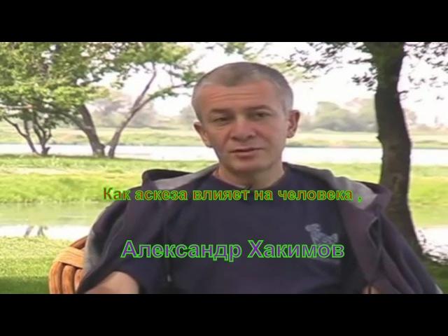 Аскеза ,Польза аскезы ,Что такое Аскезы , как аскеза влияет на человека , Александ...