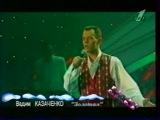 Вадим Казаченко -Золотая