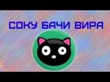 Массовая игра с залом - Соку Бачи Вира