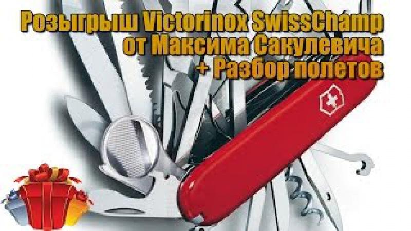 Розыгрыш Victorinox SwissChamp от Максима Сакулевича Разбор полетов