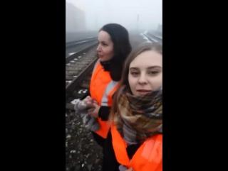 Путейцы на пути