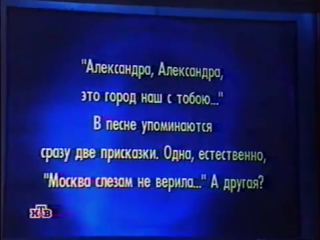 Своя игра (НТВ, 07.12.2002) Сезон 3 выпуск 108