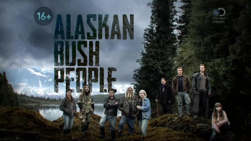Аляска: семья из леса 5 сезон 7 серия / Alaskan Bush People (2017)