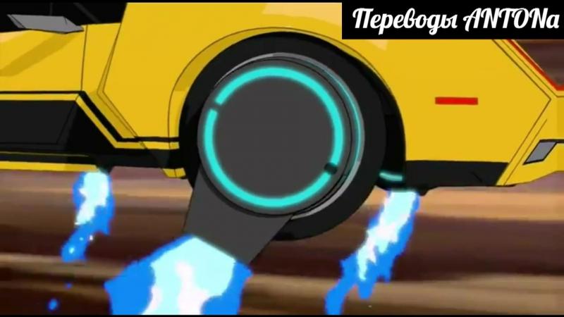 Трансформеры: Роботы под прикрытием - Сила комбинёров. 3 сезон 2 серия (Отрывок №2; HD; Сабы).mp4