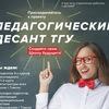 """Проект """"Педагогический десант"""" ТГУ"""