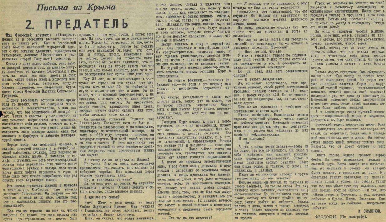 Статья Симонова (Предатель )