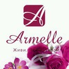 Armelle/Парфюм/Франция/Бизнес в Армель/Оренбург