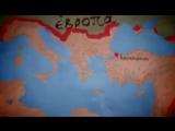 Гибель империи. Византийский урок. Правда о Византии.