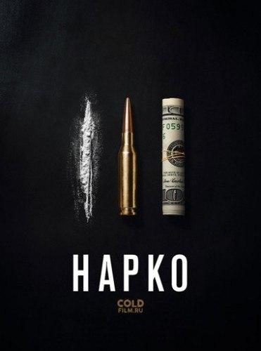 Нарко 2-3 сезон 1-10 серия ColdFilm   Narcos