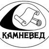 """Туристско-событийный проект """"Камневед"""""""
