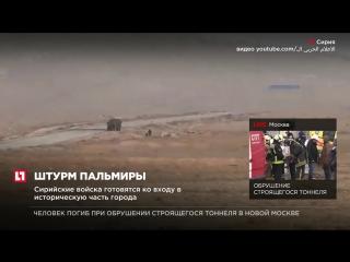 Сирийские войска готовятся ко входу в историческую часть Пальмиры
