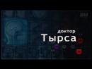 Доктор Тырса наше кино эпизодическая роль А.Ратникова/ ratnikovclub