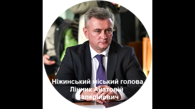 Розмова з міським головою Лінником Анатолієм Валерійовичем