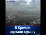 #ураган#в#москве#погода#москва#moscow#есть#11погиб... Москва 29.05.2017