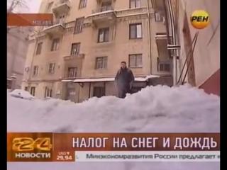 Налоговый маразм. Налог на снег и дождь.