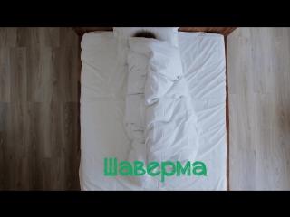 Cамые популярные позы для сна