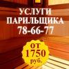 Банные услуги Набережные Челны, парильщик банщик