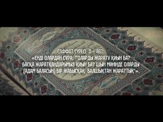 Құран мұғжизалары - 12-БӨЛІМ- Балшықтан жаратылу ᴴᴰ.mp4