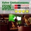 Турнир Кубок Слобожанщины 2017