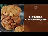 Любимое печенье с шоколадом [sweet & flour]