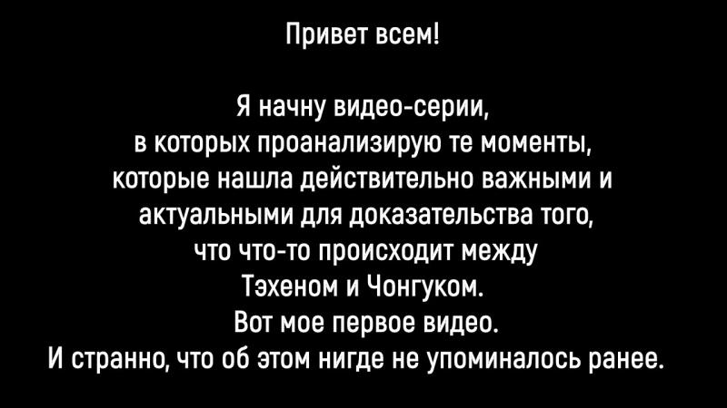 [ русс.суб ] Вигук_доказательства_серия 1 vkook proof series pt.1