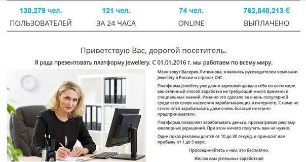 👭Всем привет,Обратите внимание !💐Получай доход от 5 до 30 евро в день